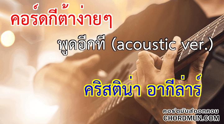 คอร์ดกีตาร์ ง่าย เพลง พูดอีกที (acoustic ver.)