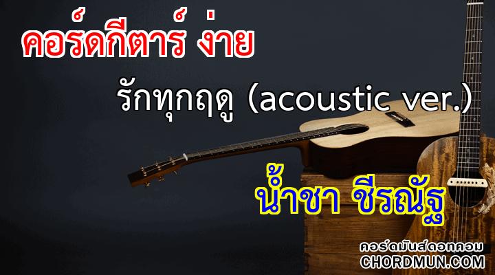 คอร์ด เพลง รักทุกฤดู (acoustic ver.)