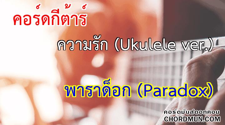 คอร์ดกีตาร์ เพลง ความรัก (Ukulele ver.)