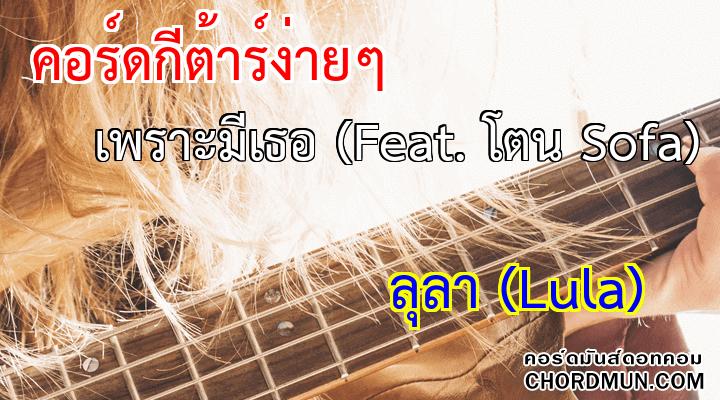 คอร์ดกีต้าร์ง่ายๆ เพลง เพราะมีเธอ (Feat. โตน Sofa)