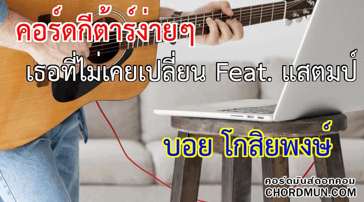 คอร์ดกีตาร์ ง่าย เพลง เธอที่ไม่เคยเปลี่ยน Feat. แสตมป์