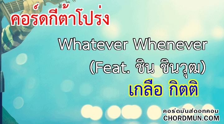คอร์ดเพลงง่ายๆ เพลง Whatever Whenever (Feat. ชิน ชินวุฒ)