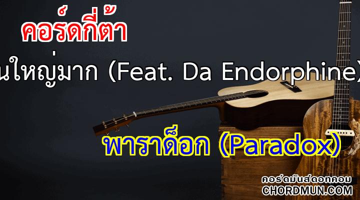 คอร์ดเพลง ง่ายๆ เพลง มันใหญ่มาก (Feat. Da Endorphine)