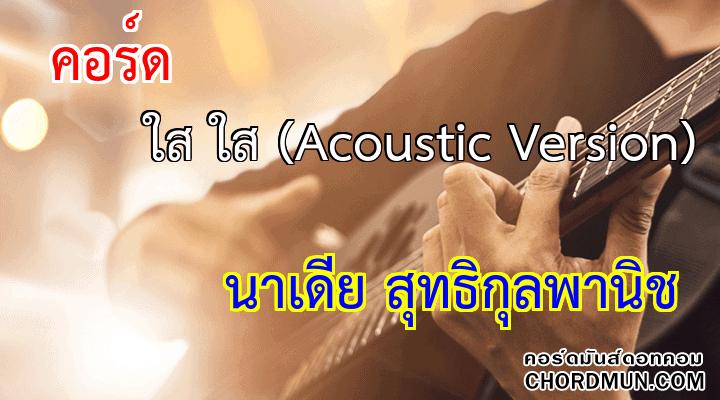 คอร์ด เพลง ใส ใส (Acoustic Version)