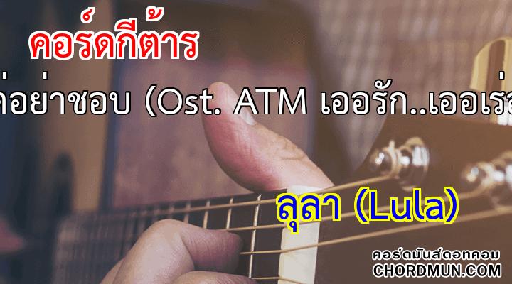 คอร์ดกีต้า ง่ายๆ เพลง มองได้แต่อย่าชอบ (Ost. ATM เออรัก..เออเร่อ)