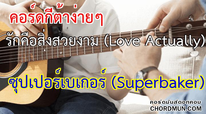 คอร์ดกีต้าร์ไฟฟ้า เพลง รักคือสิ่งสวยงาม (Love Actually)