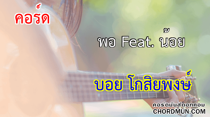 คอร์ดกีต้า เพลง พอ Feat. น้อย & นาเดีย