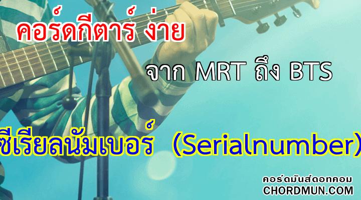 คอร์ดกีตาร์ ง่าย เพลง จาก MRT ถึง BTS