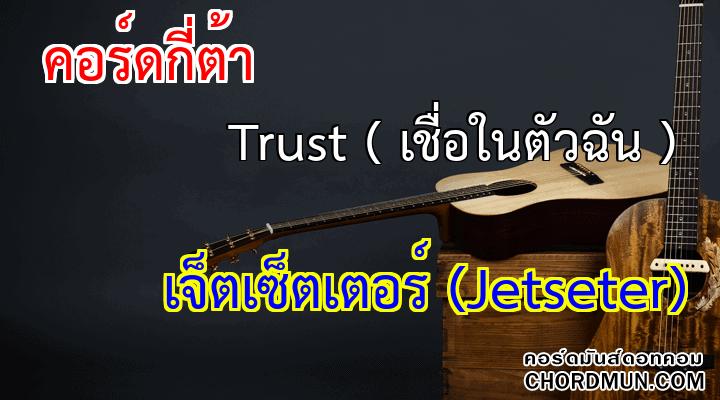 คอร์ดกี่ต้า เพลง Trust ( เชื่อในตัวฉัน )