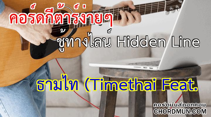 คอร์ดกีตา เพลง ชู้ทางไลน์ Hidden Line