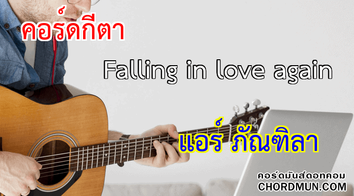 คอร์ดกีตา เพลง Falling in love again