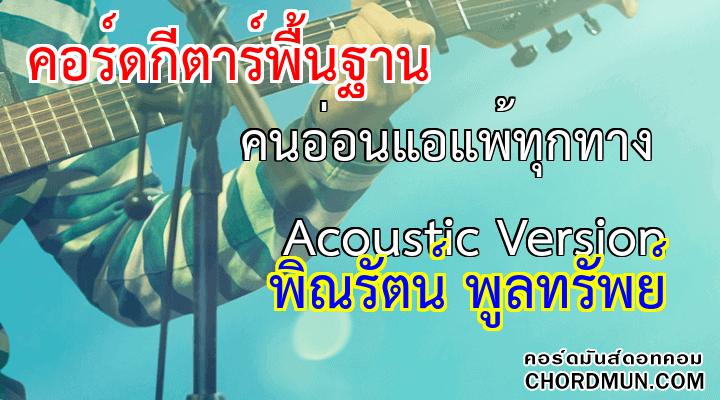 คอร์ดเพลง ง่ายๆ เพลง คนอ่อนแอแพ้ทุกทาง Acoustic Version