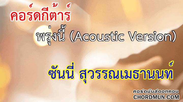 คอร์ดกี่ต้า เพลง พรุ่งนี้ (Acoustic Version)