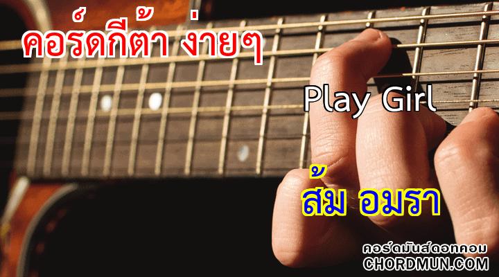 ตารางคอร์ดกีต้าร์ เพลง Play Girl