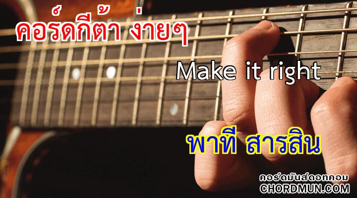 คอร์ดกีต้าง่ายๆ เพลง Make it right