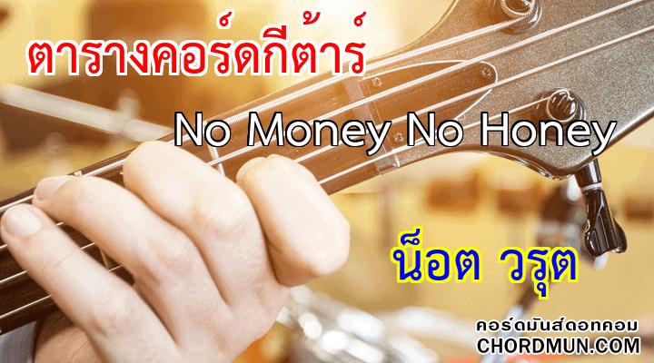 คอร์ดกีต้าร์ง่ายๆ เพลง No Money No Honey