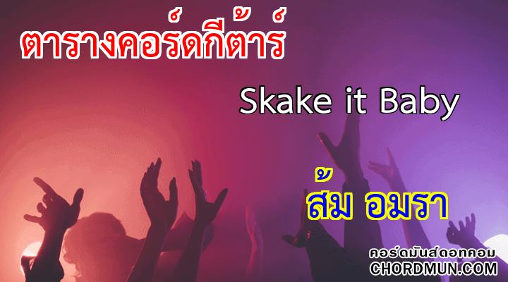 คอร์ดกีต้าร์มือใหม่ เพลง Skake it Baby