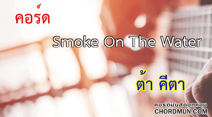 คอร์ดกีตาร์พื้นฐาน เพลง Smoke On The Water