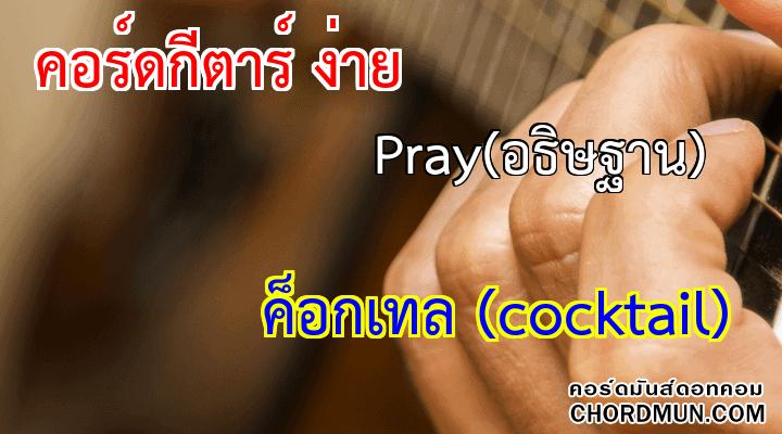 คอร์ดกีต้าร์ไฟฟ้า เพลง Pray(อธิษฐาน)