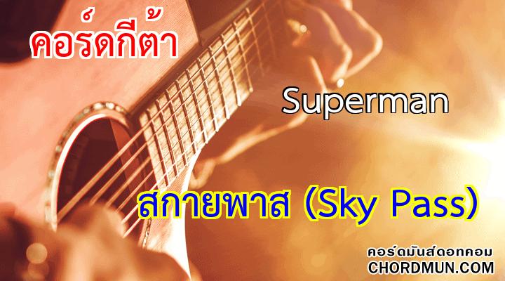 คอร์ดกีต้า เพลง Superman