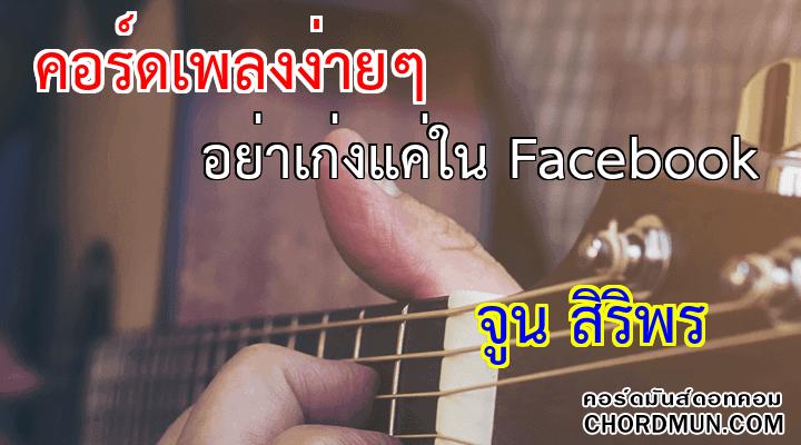 คอร์ดเพลงง่ายๆ เพลง อย่าเก่งแค่ใน Facebook