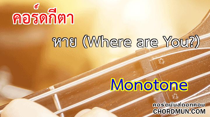 คอร์ดกีตา เพลง หาย (Where are You?)
