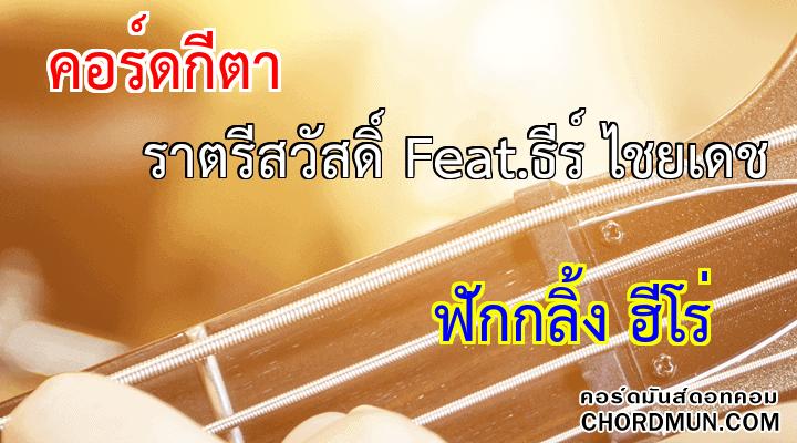 คอร์ดกีต้าง่ายๆ เพลง ราตรีสวัสดิ์ Feat.ธีร์ ไชยเดช
