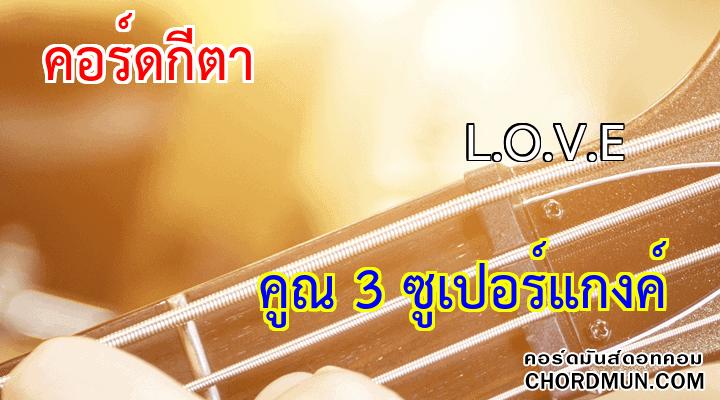 คอร์ดกีต้าร เพลง L.O.V.E