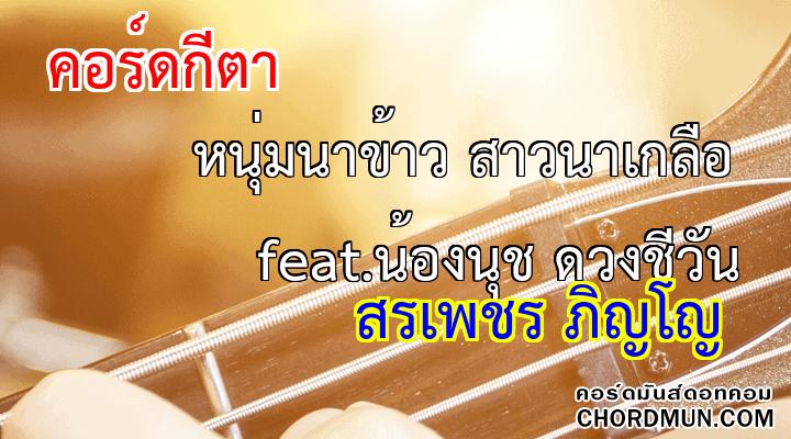 คอร์ดเพลง ง่ายๆ เพลง หนุ่มนาข้าว สาวนาเกลือ feat.น้องนุช ดวงชีวัน