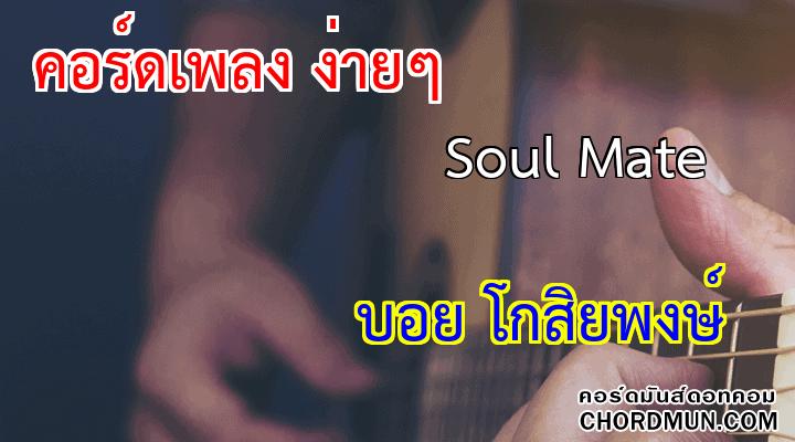 คอร์ดกี่ต้า เพลง Soul Mate
