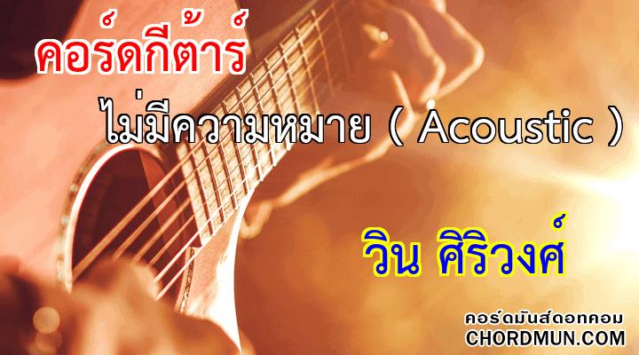 คอร์ดเพลง ง่ายๆ เพลง ไม่มีความหมาย ( Acoustic )
