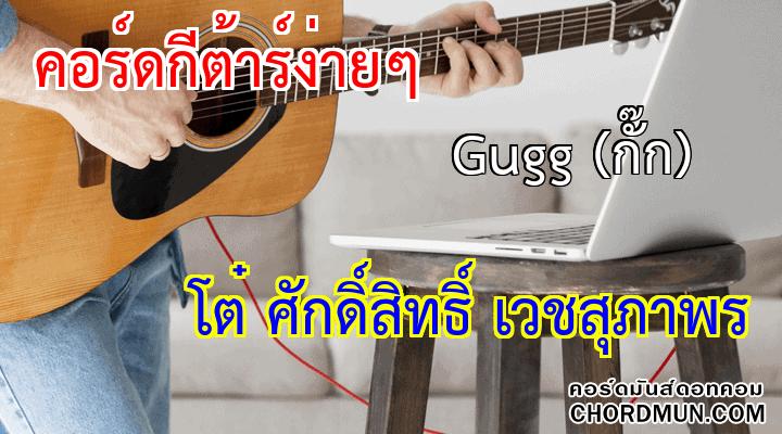 คอร์ดกีตาร์ เพลง Gugg (กั๊ก)