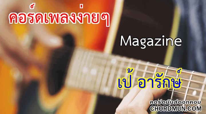 คอร์ดเพลงง่ายๆ เพลง Magazine