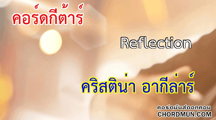 คอร์ดกีต้าร์ง่ายๆ เพลง Reflection