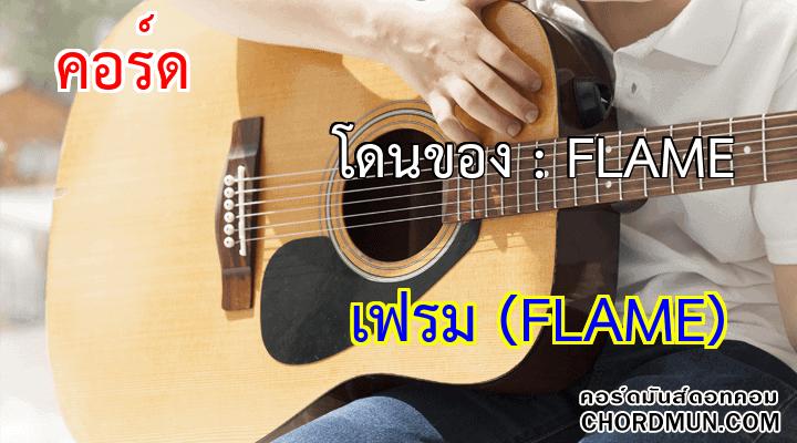 คอร์ด เพลง โดนของ : FLAME