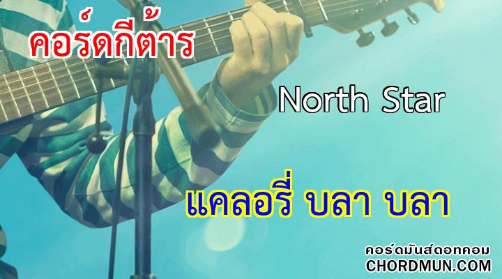คอร์ดกีตาร์ ง่าย เพลง North Star