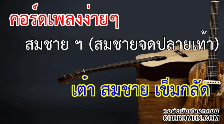 คอร์ดเพลงง่ายๆ เพลง สมชาย ฯ (สมชายจดปลายเท้า)