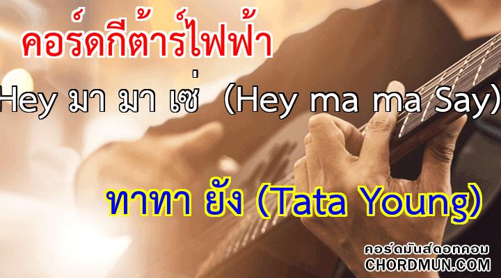 คอร์ดเพลงง่ายๆ เพลง Hey มา มา เซ่ (Hey ma ma Say)