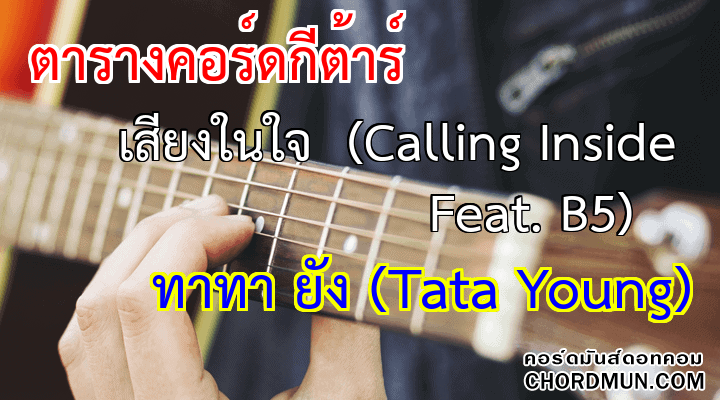 คอร์ดกีต้า เพลง เสียงในใจ (Calling Inside Feat. B5)