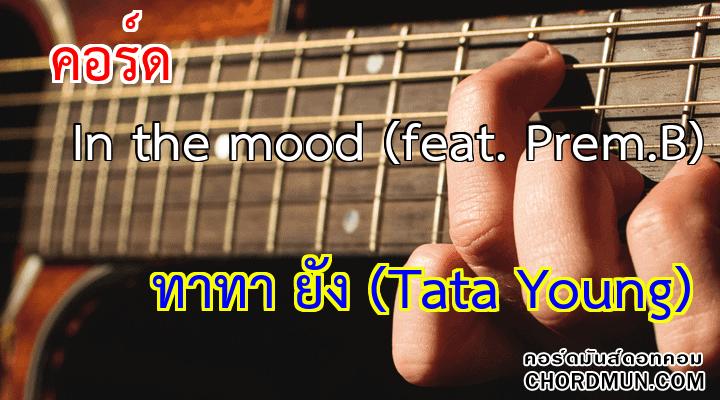 คอร์ดกีต้าร์ง่ายๆ เพลง In the mood (feat. Prem.B)