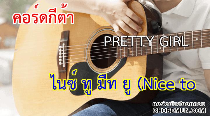 คอร์ดกีตาร์ ง่าย เพลง PRETTY GIRL