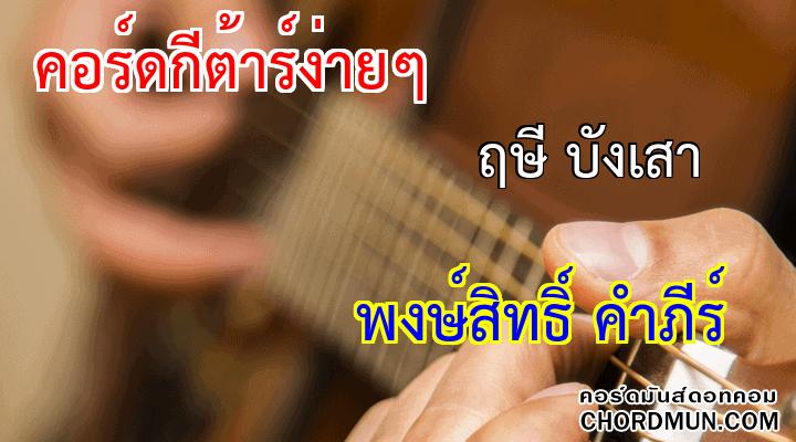 คอร์ดกีตาร์ ง่าย เพลง ฤษี บังเสา