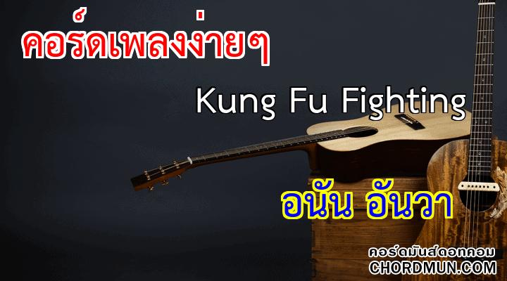 คอร์ดกีต้าร์ไฟฟ้า เพลง Kung Fu Fighting