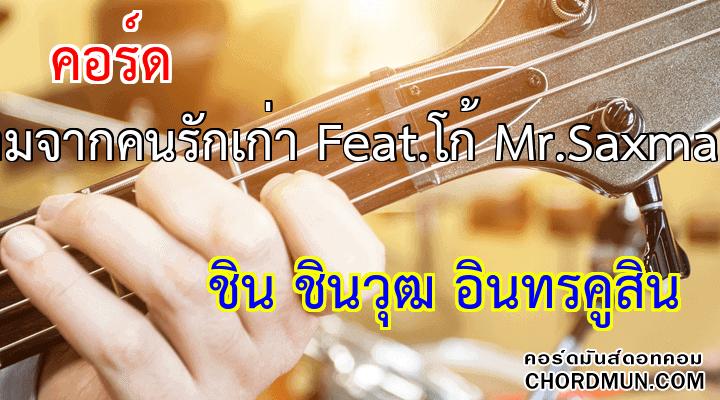 คอร์ดเพลง ง่ายๆ เพลง ข้อความจากคนรักเก่า Feat.โก้ Mr.Saxman