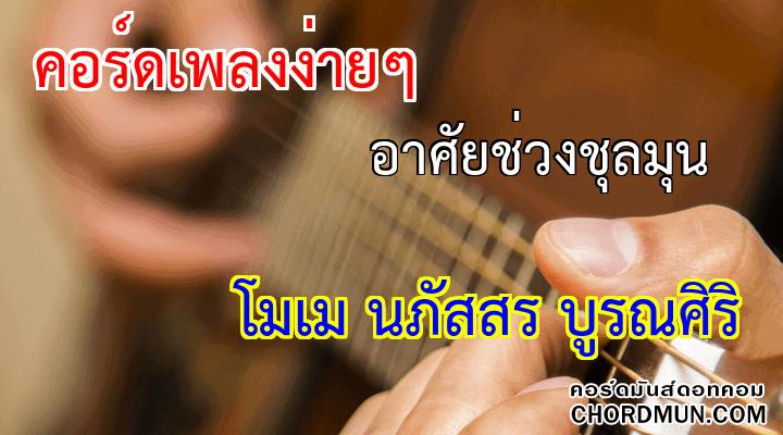 คอร์ดเพลงง่ายๆ เพลง อาศัยช่วงชุลมุน