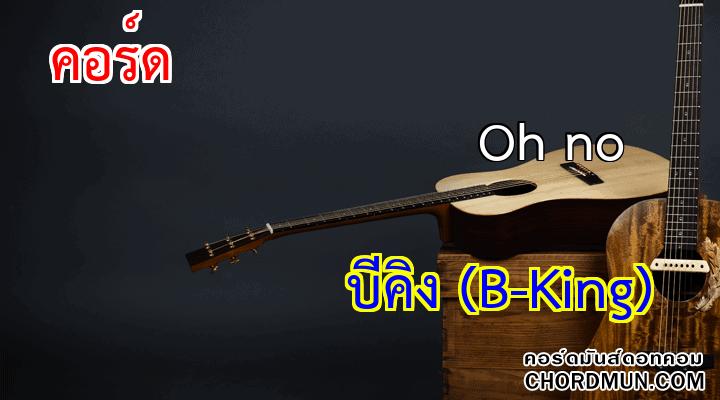 คอร์ดเพลงง่ายๆ เพลง Oh no