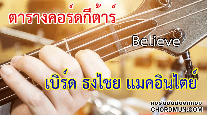 คอร์ดกีตา เพลง Believe