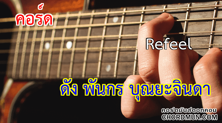 คอร์ดเพลง ง่ายๆ เพลง Refeel