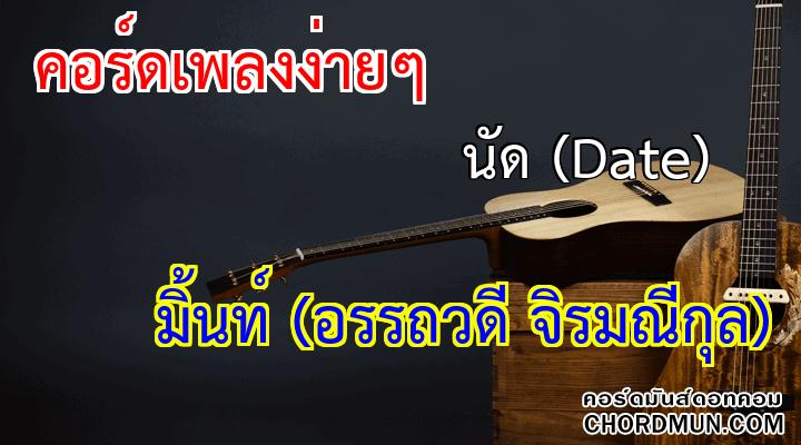 คอร์ดกีต้า เพลง นัด (Date)