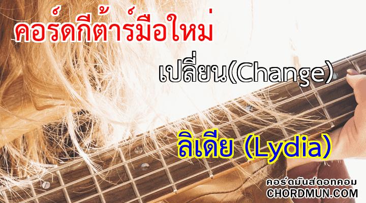 คอร์ดกีต้าโปร่ง เพลง เปลี่ยน(Change)